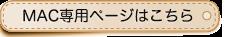 アップルスタイル福岡